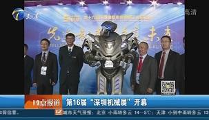 """""""第16届深圳机械展在深圳召开,当天开幕式上机械人泰坦人气极高,外形虽然看起来笨拙,其实身手矫健,成为展会的亮点之一。 天津卫视就这一盛况进行了相关报道,并且指出展会体现了两会提出的""""《中国制造2025》-中国版工业4.0""""中的智能化和自动化,而这些技术也在会在未来改变着中国乃至世界。   """""""
