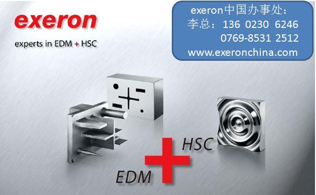 来自德国exeron的超高速五轴加工
