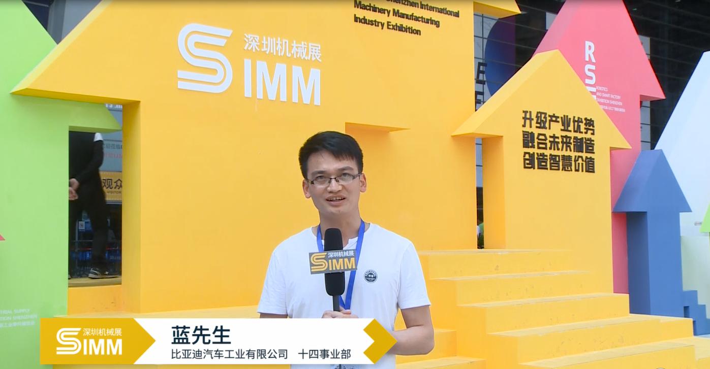 SIMM2018比亚迪作为观众代表接受采访片段