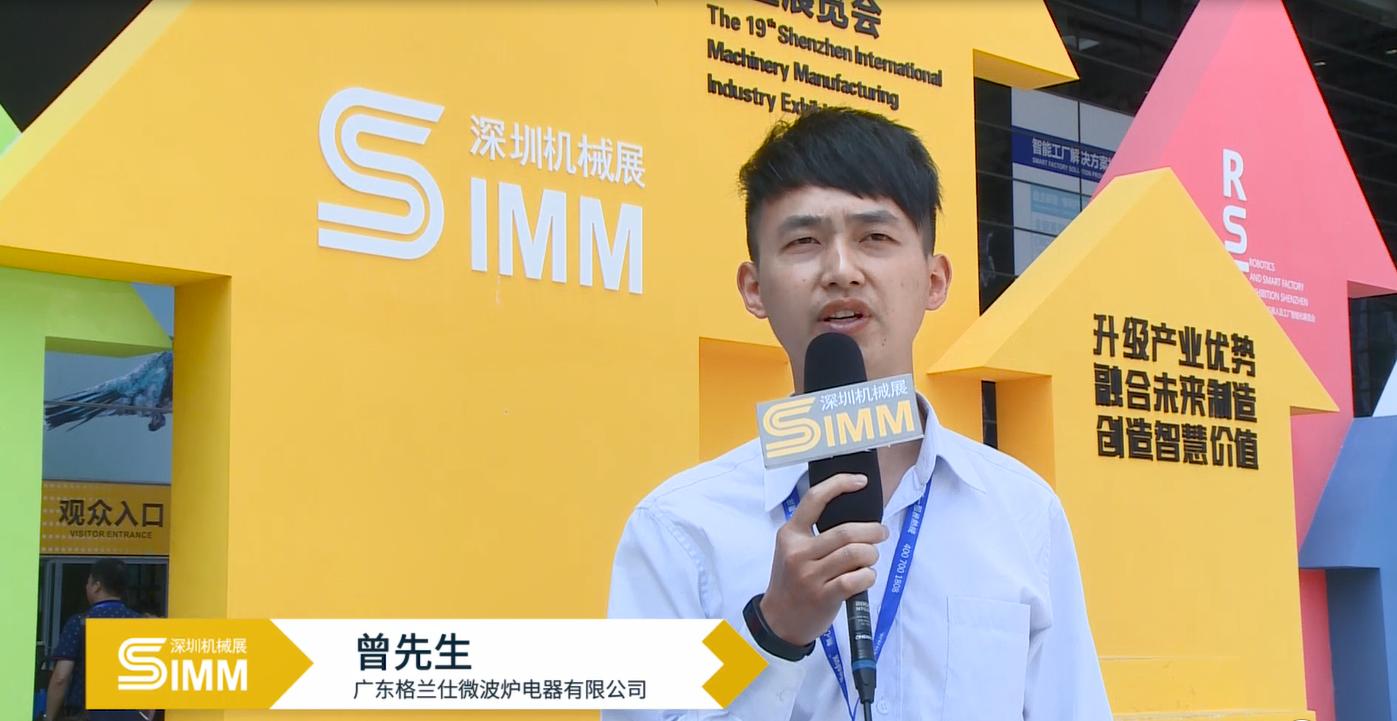 SIMM2018格兰仕作为观众代表接受采访片段