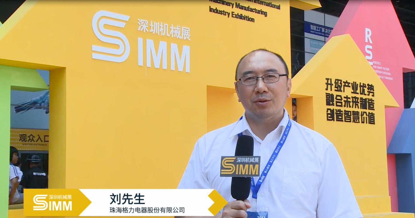 SIMM2018格力电器作为观众代表接受采访片段