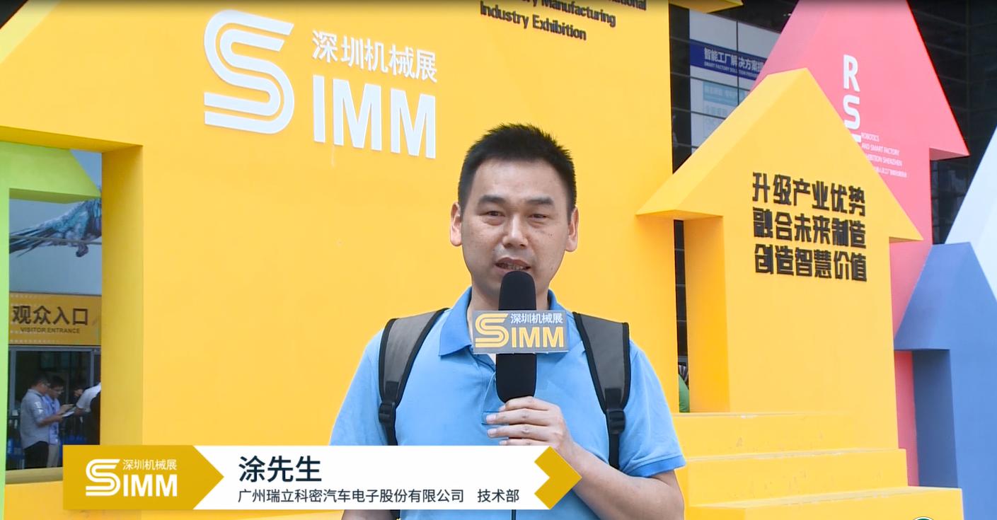 SIMM2018瑞立科密作为观众代表接受采访片段