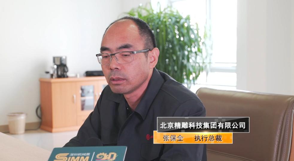 第二十届深圳国际机械制造工业展览会20周年展商采访