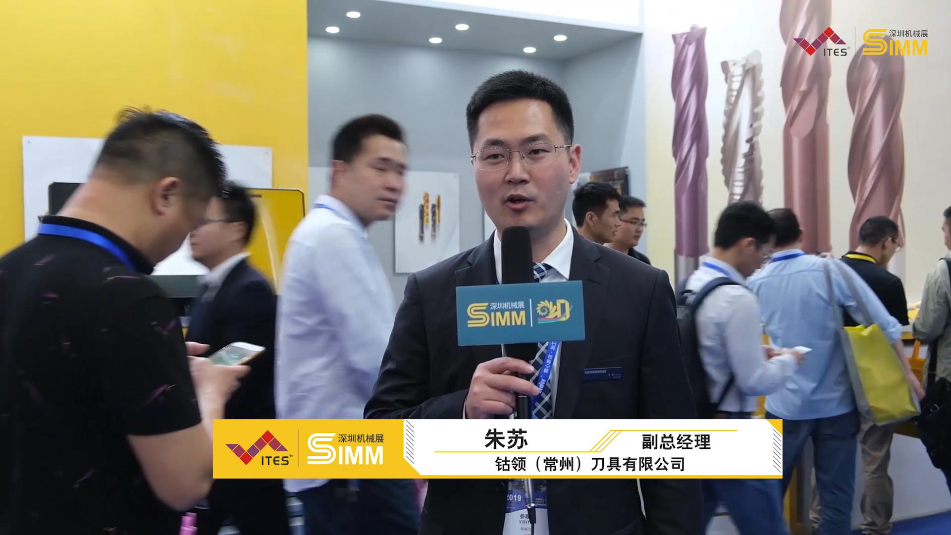 第二十届深圳国际机械制造工业展览会展商采访