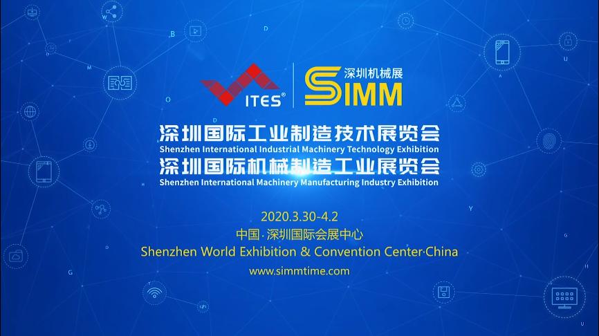第二十届深圳国际机械制造工业展览会展商回顾