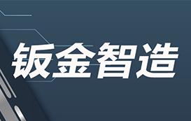第五届钣金智能制造应用技术论坛