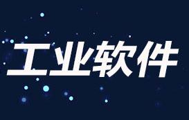"""--""""第七届智能制造及机器人应用技术主题论坛【工业软件】"""""""