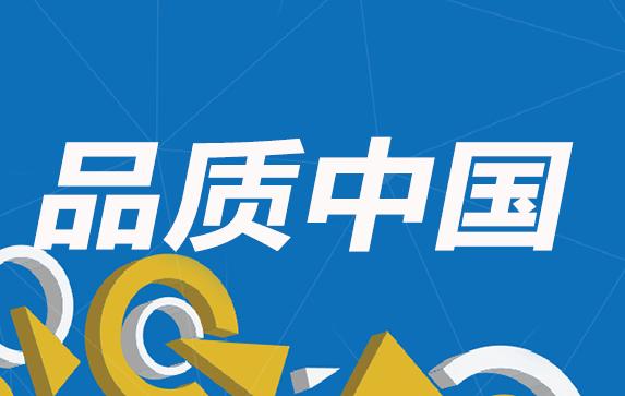 """第四届Quality China品质中国高峰论坛【""""新基建""""时代制造业高质量发展的战略机遇】"""