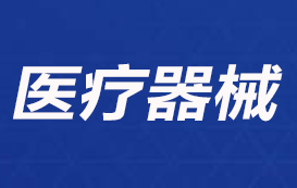 2020中国医疗器械工业发展论坛